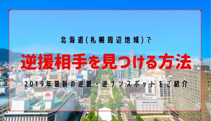 北海道 逆援交