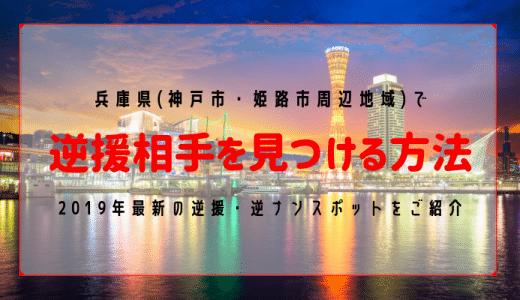 兵庫(神戸)で逆援交(逆ナン)の相手は見つかる?無料でセレブ女性と出会える掲示板3選