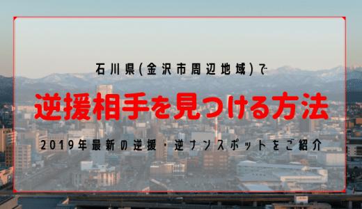 石川(金沢)で逆援(逆ナン)相手は見つかる?無料で即日SEXできる女性と出会える掲示板3選