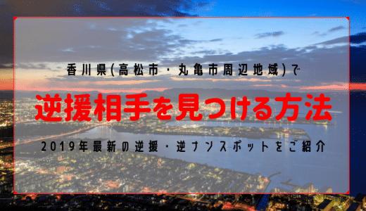 香川の逆援交(ママ活)相場一覧|無料でセレブな女性と出会えるイチ押し掲示板3選