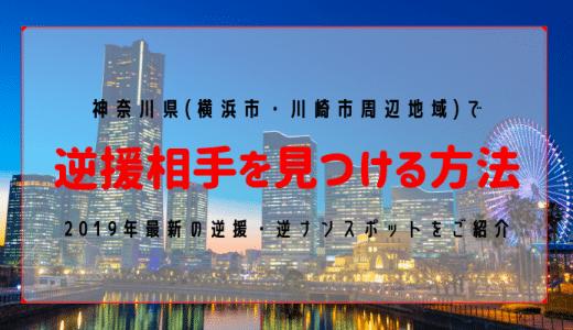 神奈川で逆援(逆ナン)相手は見つかる?0円で即ヤリ可能なセレブ女性と出会う方法を大公開