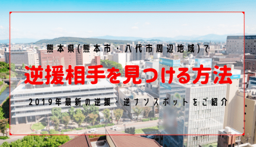 熊本で逆援交(逆ナン)相手の見つけ方!無料で即日SEXができるセレブ女性と出会える掲示板3選