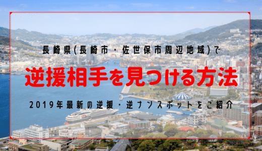 長崎で逆援交(ママ活)の相手を探しているセレブな女性と無料で出会う方法を公開