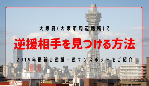 大阪で逆援交の相手は見つかるの?無料で逆援女性と出会える掲示板・逆ナンスポットまとめ