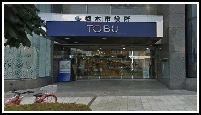 東武宇都宮百貨店 栃木市役所店