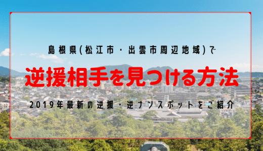島根で逆援交(ママ活)の相手を探しているセレブな女性と無料で出会える掲示板3選