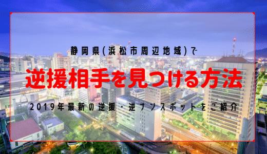 静岡(浜松)で逆援交(逆ナン)の相手は見つかる?0円で即ヤリ可能な女性と出会える掲示板3選