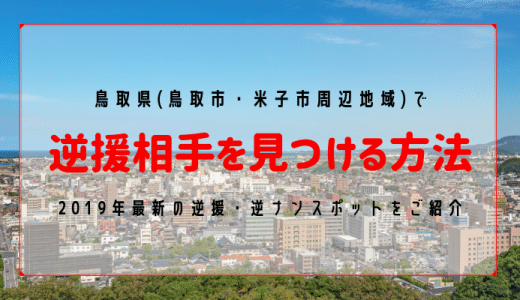 鳥取で逆援交(ママ活)の相手を探しているセレブな女性と無料で出会えるイチ押しの掲示板3選