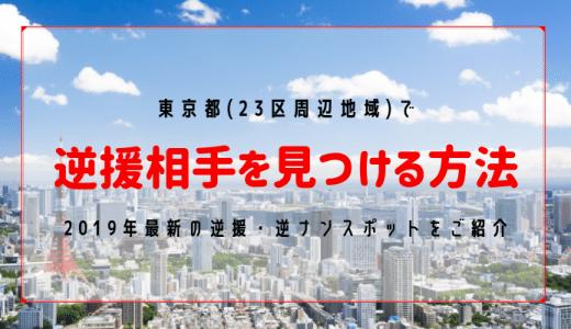 東京で逆援(逆ナン)相手は見つかる?無料で即日SEXができるセレブ女性と出会える掲示板3選