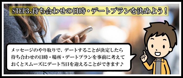 福岡県で逆援の相手を見つける方法3