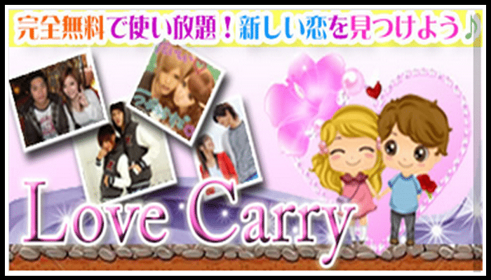 Love Carry