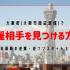大阪 逆援助交際